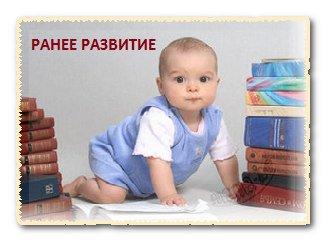 Раннее развитие вашего ребенка