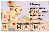 Обучение детей чтению по методу Зайцева