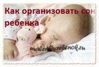 как организовать сон ребенка