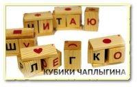 игры с кубиками Чаплыгина
