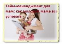 как молодой маме все успевать