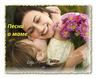 песни ко дню матери