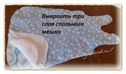 выкроить спальный мешок