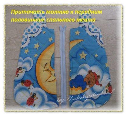 spalniy-meshok-4