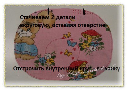 ортопедическая подушка для младенца своими руками