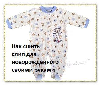 Слип для новорожденного своими руками выкройки