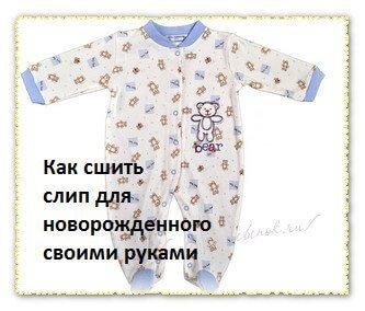 как сшить слип для новорожденных