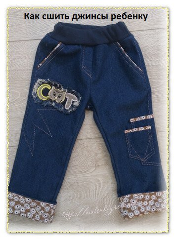 Сшить джинсы на ребенка своими руками выкройка