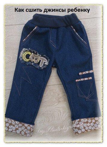 Детские джинсы сшить своими руками