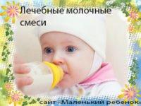 гипоаллергенная молочная смесь